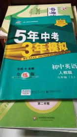 初中英语 八年级上册 人教版  5年中考3年模拟