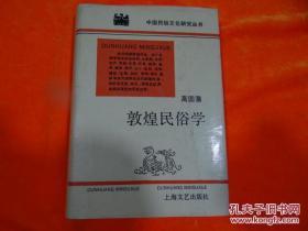 敦煌民俗学:中国民俗文化研究丛书【一版一印】(精装本书衣全)仅印870册