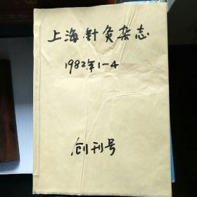 上海针灸杂志1982年1-4期全年合订本