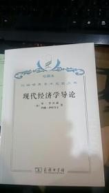 汉译世界学术名著丛书·现代经济学导论