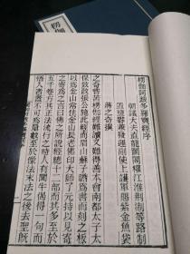 (非影印,木板刷印本)同治9年(1870)刻本,禅宗达摩祖师传灯印心的无上宝典——《楞伽经》(全称《楞伽阿跋多罗宝经》)4卷两册全。品佳
