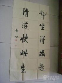 名人字画、启功书法【1】