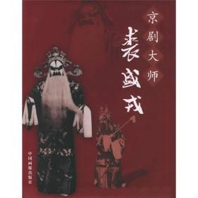 京剧大师裘盛戎(附CD光盘一张)