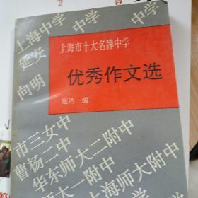 上海市十大名牌中学优秀作文选