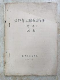 古郢都、江陵故址新探(提要)石泉 80年油印本