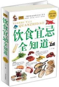 饮食宜忌 王浩 华文出版社 9787507527988
