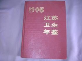 江苏卫生年鉴   1995