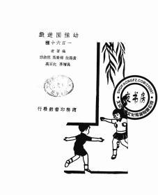 【复印件】幼稚园游戏一百六十种-1948年版-