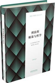 刑法的根基与哲学(增补版)