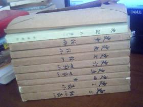 正版现货  史记 全10册 繁体竖排版