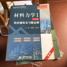 材料力学Ⅰ(第五版)同步辅导及习题全解(新版)