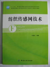 纺织传感网技术