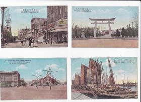 民国 大连 明信片 彩色 4张(磐城町、商船会所、沙河口、大连北海岸)