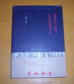 < 新知识> 背后:近代中国读书人(毛边未裁本)作者马勇签名