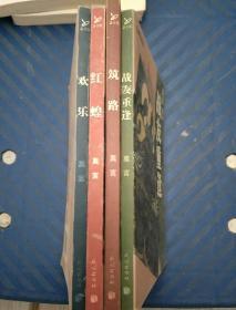 彩绘名著、莫言精品(欢乐)(红蝗)(筑路)(战友重逢)4本合售