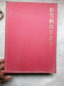 彭雪枫将军家书精装本