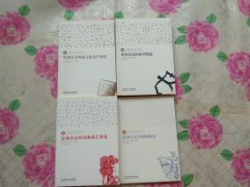 盐池县非物质文化遗产系列丛书【4本合售】
