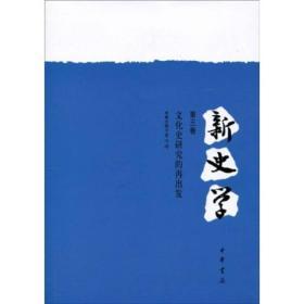 新史学(第3卷):文化史研究的再出发