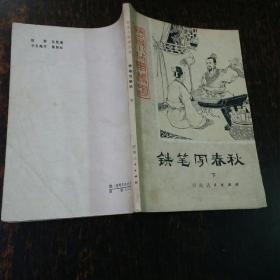 历史小故事丛书铁笔写春秋   (下)