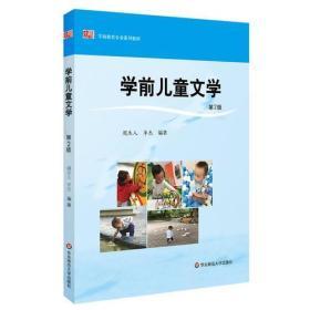送书签tt-9787567554412-学前教育专业系列教材:学前儿童文学·第2版