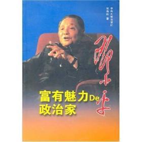 邓小平:富有魅力De政治家