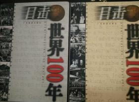 目击世界100年(上下册)