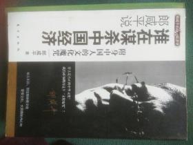郎咸平说谁在谋杀中国经济
