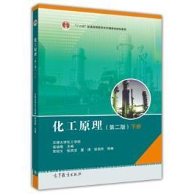 化工原理 柴诚敬 第二版 下册 9787040297355 高等教育出版社