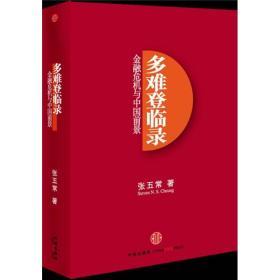多难登临录:金融危机与中国前景