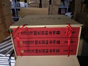 中国99昆明世界园艺博览会园艺百科全书