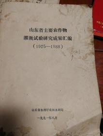 山东省主要农作物灌溉试验研究成果汇编(1975-1988)