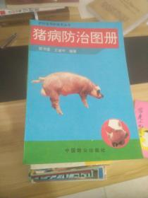 猪病防治图册