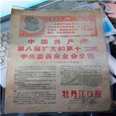 中国共产党第八届扩大的第十二次中央委员会全会公报(牡丹江日报)