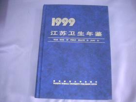 江苏卫生年鉴   1999