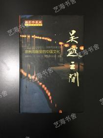 吴越之间-余秋雨眼里的中国文化(彩图本)