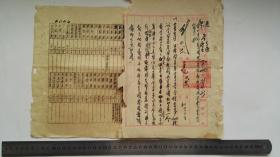 政府公函公文类-----中华民国38年,江西省公路局宁都工务段,公文第445号