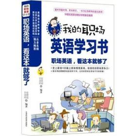 最适合中国人读的职场英语书