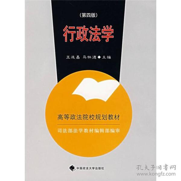 行政法学(第4版)