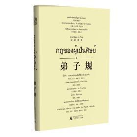 东方智慧丛书  弟子规(汉泰对照)