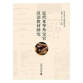 近代来华西人汉语教材研究丛书  近代来华外交官汉语教材研究