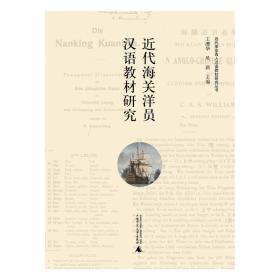 近代来华西人汉语教材研究丛书  近代海关洋员汉语教材研究