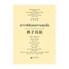 东方智慧丛书  孙子兵法(汉泰对照)