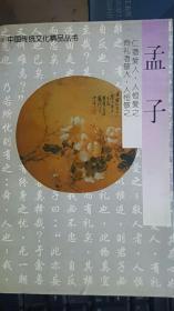 中国传统文化精品丛书 孟子