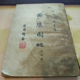 西康图经 境域篇  民国22年版 【近代著名历史学家张星烺藏书】    24号