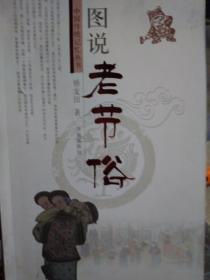 中国传统记忆丛书:图说老节俗 (彩图版)