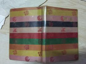 国画日记本(精装8幅插图)80年出版