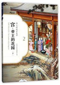 宫·帝王的花园(下册)