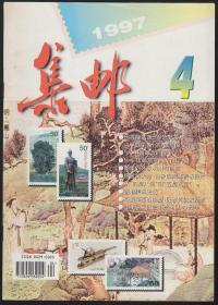 集邮1997年第4期