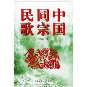 中国同宗民歌