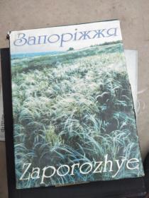 Zaporozhye(俄英对照)